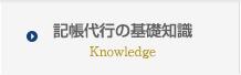記帳代行の基礎知識