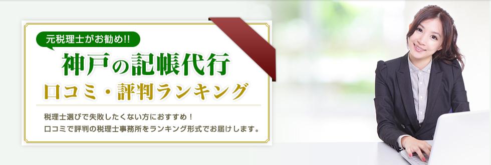 神戸の記帳代行